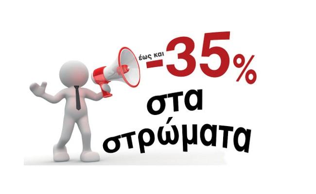 -35% στα Στρώματα