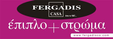 fergadis casa έπιπλο + στρώμα